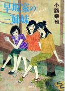 早坂家の三姉妹 brother sun(徳間文庫)