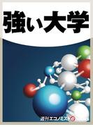 強い大学(週刊エコノミストebooks)