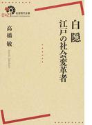 白隠 江戸の社会変革者 (岩波現代全書)
