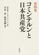 資料集コミンテルンと日本共産党