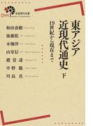 東アジア近現代通史 19世紀から現在まで 下 (岩波現代全書)