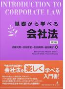 基礎から学べる会社法 第3版
