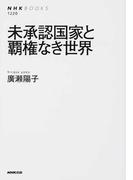 未承認国家と覇権なき世界 (NHKブックス)(NHKブックス)