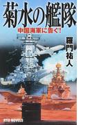 菊水の艦隊 1 中国海軍に告ぐ! (RYU NOVELS)
