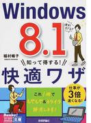 Windows 8.1知って得する!快適ワザ 仕事が3倍速くなる! (今すぐ使えるかんたん文庫)
