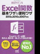 Excel関数基本ワザ&便利ワザ 2013&2010&2007対応 (速効!ポケットマニュアル)