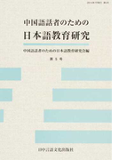中国語話者のための日本語教育研究 第5号