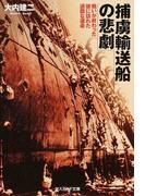 捕虜輸送船の悲劇 戦いが終わった後に訪れた過酷な運命 (光人社NF文庫)(光人社NF文庫)