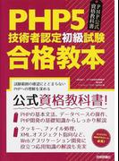 PHP5技術者認定初級試験合格教本 PHP公式資格教科書