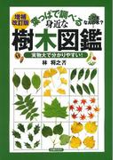 葉っぱで調べる身近な樹木図鑑 この木なんの木? 実物大で分かりやすい! 増補改訂版