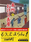 本所おけら長屋 3 (PHP文芸文庫)