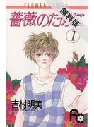 【期間限定 無料お試し版】薔薇のために 1(フラワーコミックス)