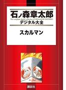 【セット限定商品】スカルマン