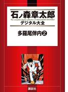 【セット限定商品】多羅尾伴内(2)