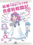 結婚できないヤツラの自虐的戦闘記(コンペイトウ書房)