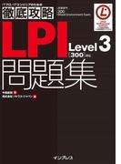 徹底攻略LPI問題集Level3[300]対応(徹底攻略)