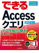 できるAccessクエリ データ抽出・解析に役立つ本 2013/2010/2007対応(できるシリーズ)