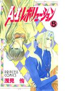 A・Iレボリューション 5(プリンセス・コミックス)
