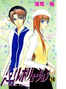 A・Iレボリューション 16(プリンセス・コミックス)