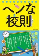 ヘンな校則(イースト雑学シリーズ)