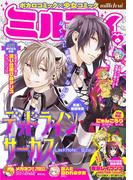 ミルフィ2014年10月号(vol.6)