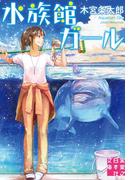 水族館ガール(実業之日本社文庫)