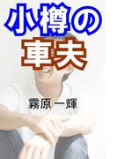 小樽の車夫(愛COCO!)
