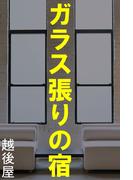 ガラス張りの宿(愛COCO!)