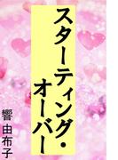 スターティング・オーバー(愛COCO!)