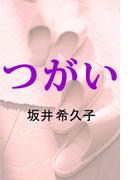 つがい(愛COCO!)