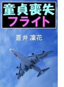 童貞喪失フライト(愛COCO!)