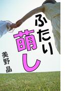 ふたり萌し(愛COCO!)
