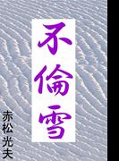 不倫雪(愛COCO!)