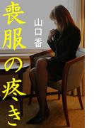 喪服の疼き(愛COCO!)