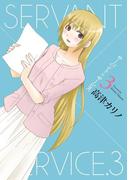 サーバント×サービス 3巻(ヤングガンガンコミックス)