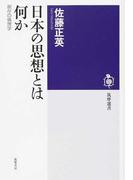 日本の思想とは何か 現存の倫理学