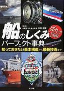船のしくみパーフェクト事典 知っておきたい基本構造から最新技術まで (ダイナミック図解)