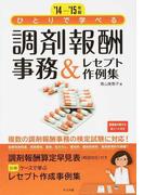 ひとりで学べる調剤報酬事務&レセプト作例集 '14−'15年版