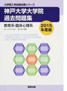 神戸大学大学院過去問題集 教育系・臨床心理系 2015年度版 (大学院入学試験対策シリーズ)