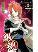 銀魂 第56巻 光と影の将軍 (ジャンプ・コミックス)(ジャンプコミックス)