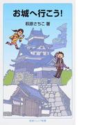 お城へ行こう! (岩波ジュニア新書)(岩波ジュニア新書)