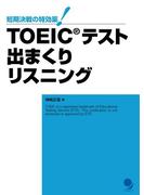 TOEIC(R)テスト 出まくりリスニング≪音声付≫