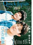 クイック・ジャパン vol.115(クイック・ジャパン)