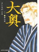 大奥(8)(ジェッツコミックス)