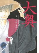 大奥(9)(ジェッツコミックス)