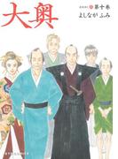 大奥(10)(ジェッツコミックス)