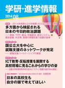 学研・進学情報2014年8月号