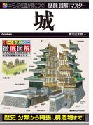 城(歴群[図解]マスター)