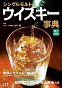 シングルモルト&ウイスキー事典(贅沢時間)