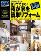 増補改訂版 自分でできる!我が家を簡単リフォーム(学研ムック DIYシリーズ)